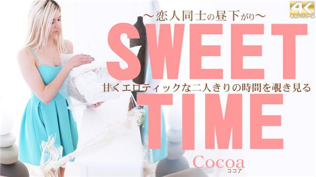 Kin8tengoku 3297 金8天国 3297 金髪天國 甘くエロティックな二人きりの時間を覗き見る SWEET TIME 恋人同士の昼下がり Cocoa / ココア
