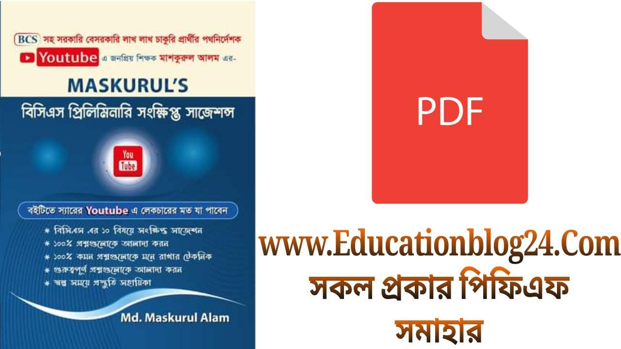 ৪১,৪২ ও ৪৩ তম বিসিএস পরীক্ষা সাজেশন  Maskuruls Bcs Short Suggestions PDF Download