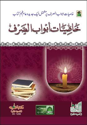 Download: Khasiyaat-e-Abwab-ul-Surf pdf in Urdu