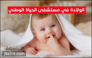 تجارب الولادة في مستشفى الحياة الوطني بالرياض