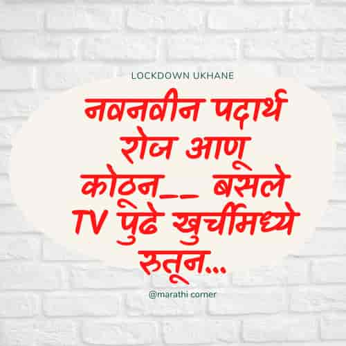 Lockdown Ukhane marathi