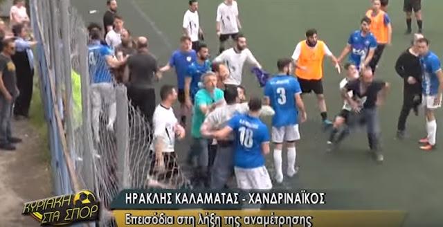Απίστευτα επεισόδια σε αγώνα ποδοσφαίρου στη Καλαμάτα (βίντεο)