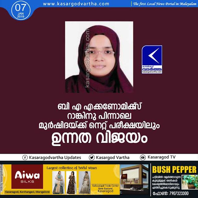 Kasaragod, News, Rank, Top-Headlines, BA Economics, NET Examination, Murshida Sulthana passed in NET Examination