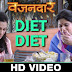 Diet Diet Free Download Official HD Video Song - Vazandar Marathi (2016) Movie Songs