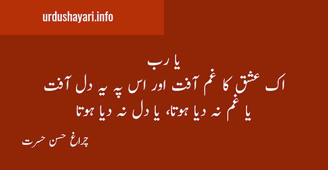 Ek Ishq Ka Ghum Aafat Aur Us Pe Yeh Dil Aafat -Charagh Hasan Hasrat Poetry - best 2 line sad shayari