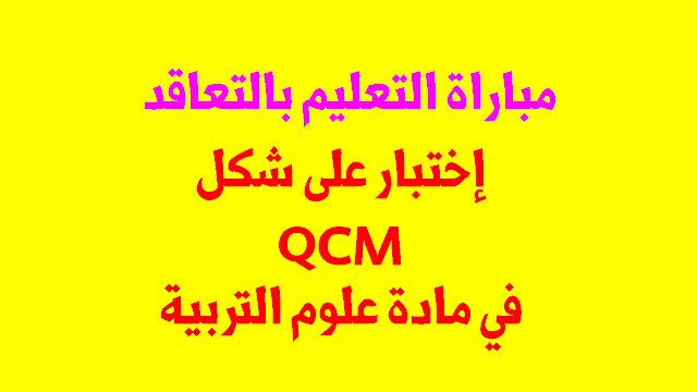 إختبار على شكل (QCM) في مادة علوم التربية للمقبلين على مباراة التعليم بالتعاقد