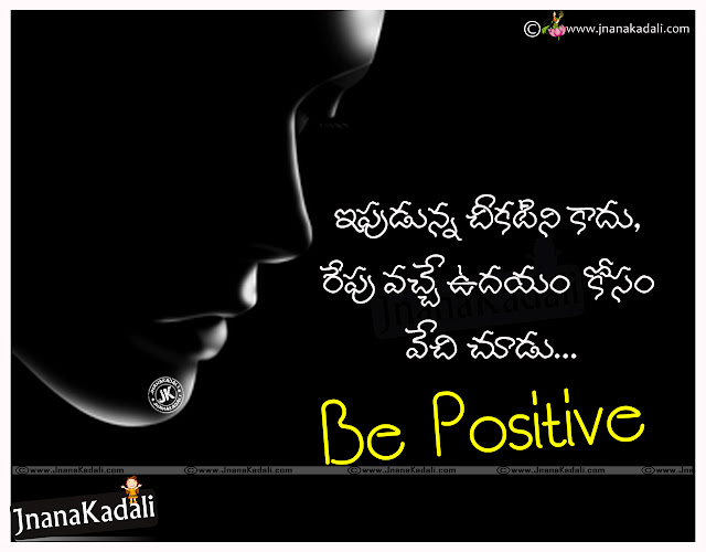 Here is a Telugu Language Best Success Messages and Quotes Wallpapers, Telugu Success Messages and Wallpapers, Telugu HD Quotes Wallpapers, Daily Good Lines in Telugu Language, Telugu Manchi Matalu, Success Lines with Motivational Quotes in Telugu Language, Trust Quotes in Telugu language with Wallpapers.