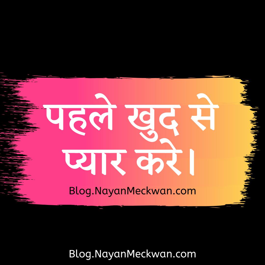 Love yourself first respect in Hindi | सेल्फ लव | स्व प्रेम