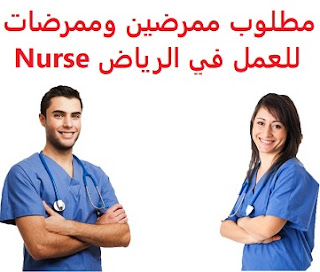 Male and female nurses are required to work in Riyadh  To work at a medical center in Riyadh  Education: Nursing  Experience: Have experience of at least one year of work in the field  Salary: to be determined after the interview