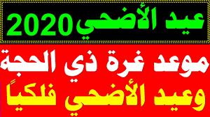 موعد عيد الأضحى المبارك فلكيا لعام 2020 - 1441 عيد الأضحى المبارك