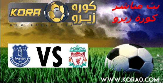 مشاهدة مباراة ليفربول وايفرتون بث مباشر اليوم 5-1-2020 كأس الاتحاد الإنجليزي