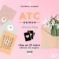 """АТС обмен """"Обнимая весну"""""""