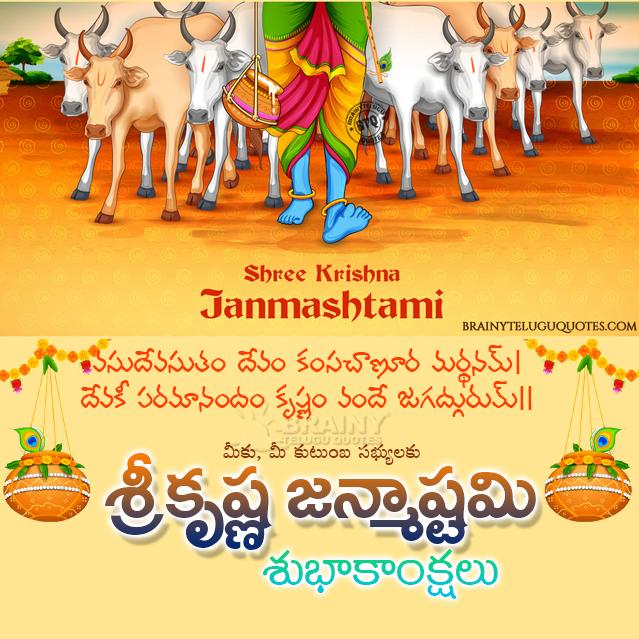 telugu quotes-krishnaasthami greetings in telugu-krishna jayanthi greetings in telugu-gokulasthami greetings in telugu
