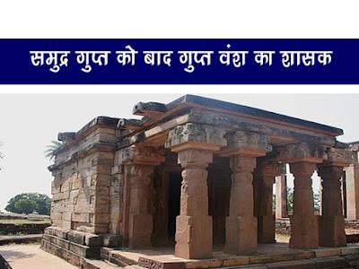 समुद्रगुप्त के बाद गुप्त वंश का इतिहास -रामगुप्त   Sampurdra Gupt Ke Baad Gupt Vansh