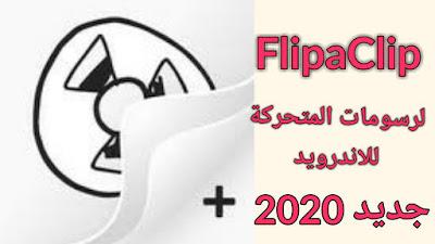 تحميل تطبيق FlipaClip لرسومات المتحركة على الصور الخاصة فيك مهكر جديد 2020