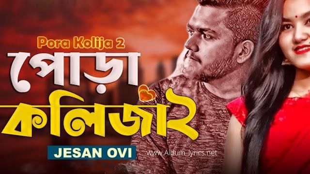 Pora Koliza 2 Song Lyrics-Jesan Ovi In Bengali | পোড়া কলিজা ২ গানের  লিরিক্স | Pora Koliza 2 mp3 song Download |