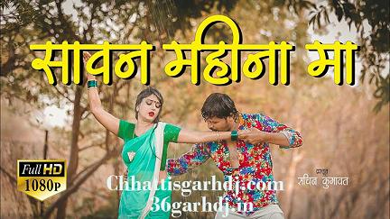 Sawan Mahina Ma Aahirani Pyar Karna He dj Naresh NRS || 36garhdj.in ||