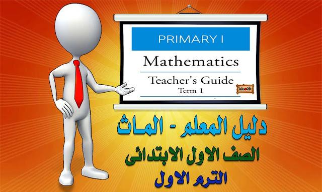 تحميل دليل المعلم منهج الماث الصف الاول الابتدائي الترم الاول