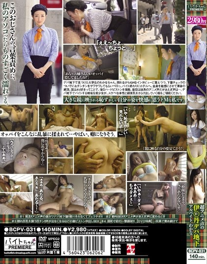 BCPV-031 Lee Ultra Anime Voice HD