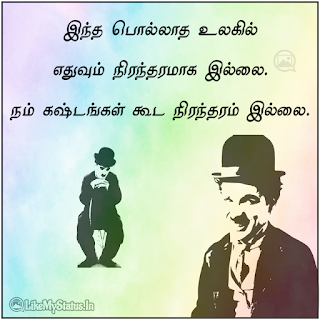 Tamil life inspiration quote
