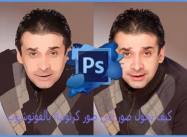 كيف تحول اي صورة إلى صورة كرتونية بالفوتوشوب