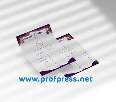 بطاقات المتعلمين جميع المستويات الابتدائية
