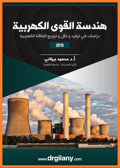 كتاب : هندسة القوى الكهربية للدكتور/ محمود جيلانى