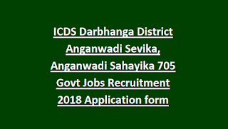 ICDS Darbhanga District Anganwadi Sevika, Anganwadi Sahayika 705 Govt Jobs Recruitment 2018 Application form