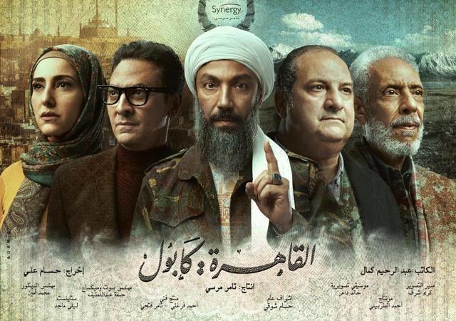 مشاهدة مسلسل القاهرة كابول الحلقة 8 الثامنة بجودة عالية HD