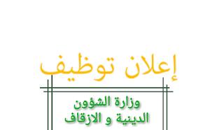 اعلان توظيف لوزارة الشؤون الدينية و الاوقاف جويلية 2019 ( 1000 منصب،)