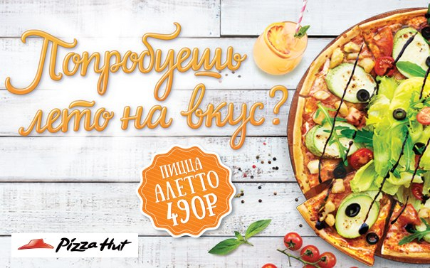 Пицца Алетто в Pizza Hut, Пицца Алетто в Пицца Хат, Пицца Алетто в Pizza Hut состав, Пицца Алетто в Пицца Хат состав, Пицца Алетто в Pizza Hut цена, Пицца Алетто в Пицца Хат цена