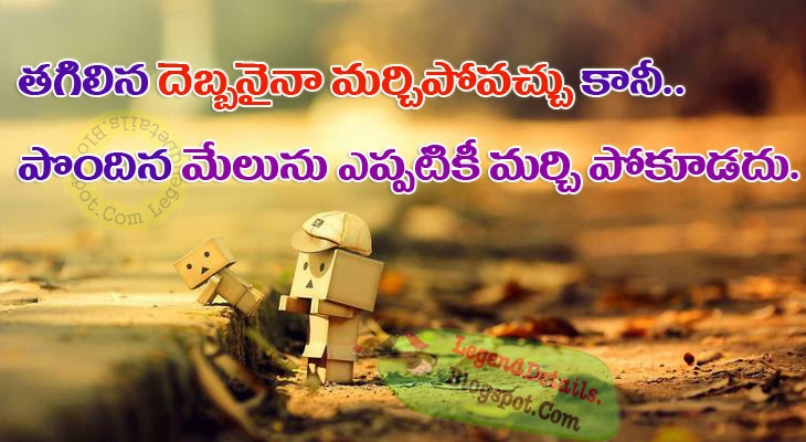 Powerful Inspirational Life Quotes In Telugu Legendary Quotes