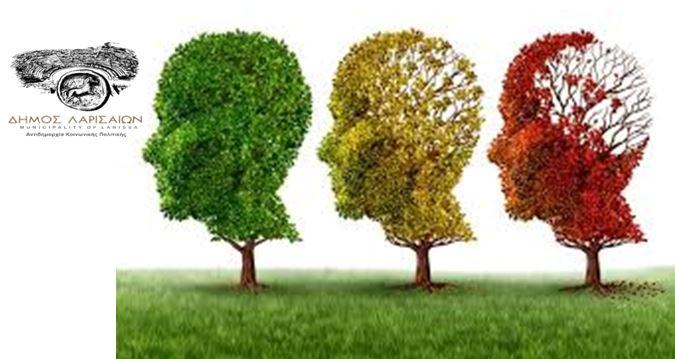 Δράση ευαισθητοποίησης με αφορμή την Παγκόσμια Ημέρα Αλτσχάιμερ