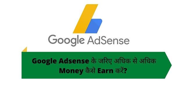 Google Adsense के जरिए अधिक से अधिक Money कैसे Earn करें?