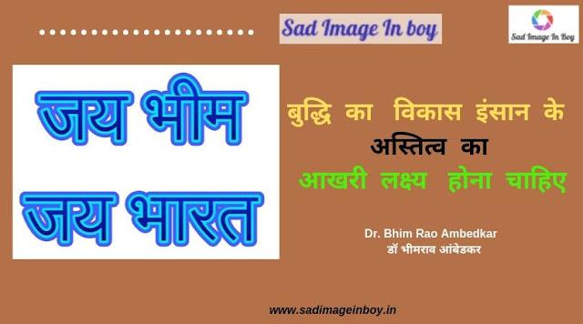 dr babasaheb ambedkar wallpaper free download For Free