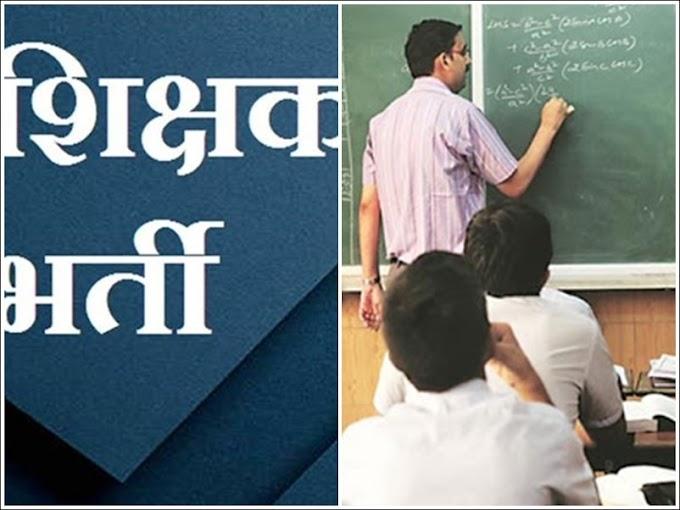 UPTET के साथ नई शिक्षक भर्ती की आहट, शिक्षक पात्रता परीक्षा के बाद शिक्षक भर्ती होना लगभग तय ... और अधिक जानने के लिए क्लिक करें!