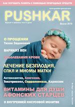 ЖУРНАЛ PUSHKAR №8 ВЕСНА 2019