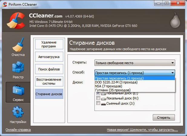 Надежное затирание данных или свободного места на диске?