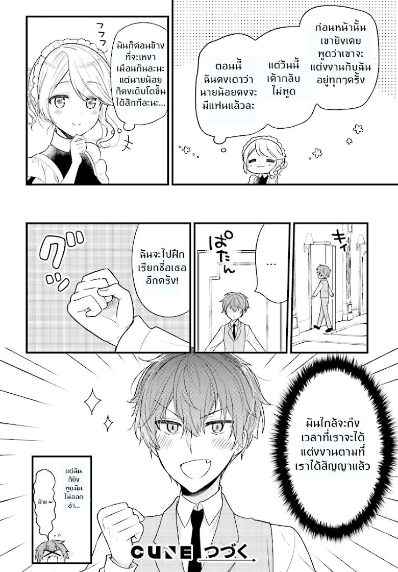 Tekito na Maid no Onee-san to Erasou de Ichizu na เมดซุ่มซ่ามกับเรื่องราว 10 ปี ของนายน้อยผู้เอาแตใจ - หน้า 14