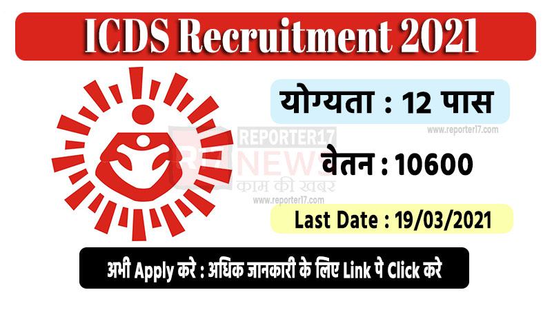 ICDS Recruitment 2021