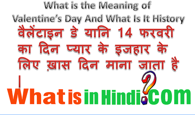 Valentines day store in Hindi