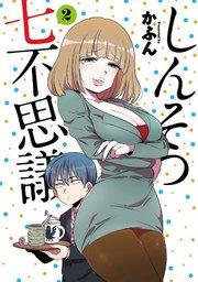 Shinsotsu Nanafushigi Manga
