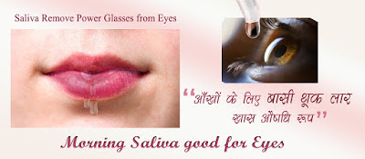 Morning-Saliva-for-Eyes-in-Hindi, Mouth-Saliva-Dopy-in-eyes-get-rid-of- spects-wearing-in-hindi