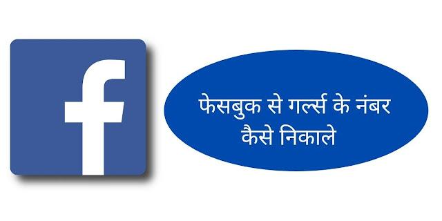 फेसबुक से गर्ल्स के नंबर कैसे निकाले