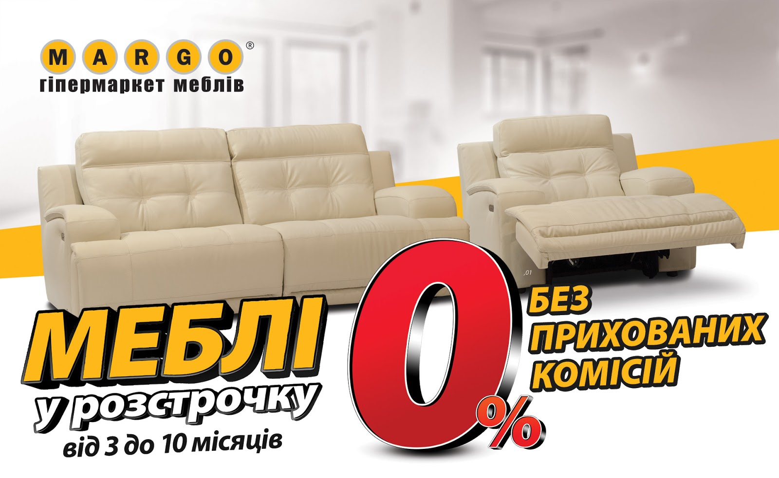 Installment 0% for all furniture on MARGO®