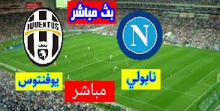 الأن مشاهدة مباراة يوفنتوس ونابولي بث مباشر اليوم 17-6-2020 في كاس ايطاليا النهائي بدون اي تقطيع