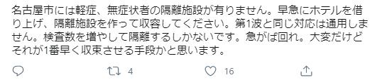 名古屋検査