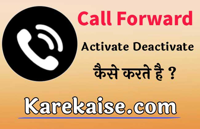 call-divert-kaise-kare-in-hindi