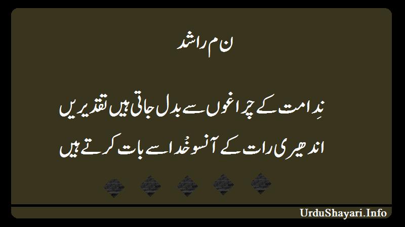urdu best shayari - top poetry by noon meem rashid ن م راشد