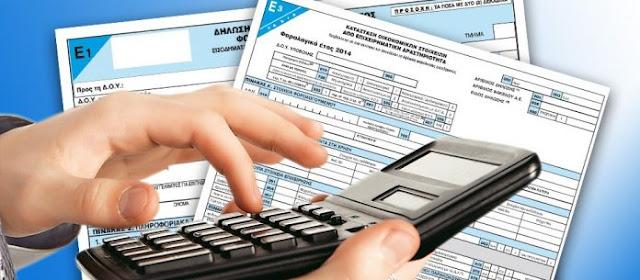 Δόθηκε παράταση στην υποβολή των φορολογικών δηλώσεων